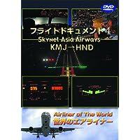 世界のエアライナー スカイネットアジア航空 フライトドキュメント-4 KMJ-HND