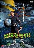 地球を守れ![DVD]