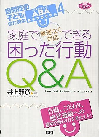 家庭で無理なく対応できる 困った行動Q&A―自閉症の子どものためのABA基本プログラム4 (ヒューマンケアブックス)