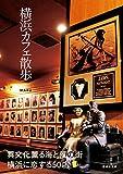 タリーズコーヒーロースターラボ青葉台店が美味&おしゃれだった!