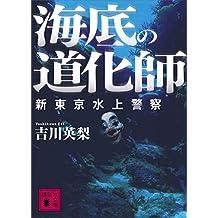 海底の道化師 新東京水上警察 (講談社文庫)