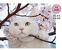 monthly calendar 2015 岩合光昭 ねこ歩き