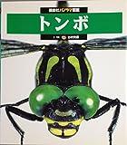 トンボ (講談社パノラマ図鑑)