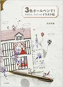 Amazon Co Jp 3色ボールペンで かんたん ちょこっとイラスト帖 坂本 奈緒 本