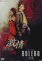 『激情』『BOLERO』 [DVD]