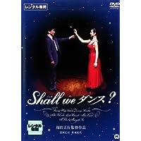 Shall we ダンス? シャル・ウィ・ダンス