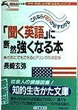 「聞く英語」に断然強くなる本 (知的生きかた文庫―「実用・英語に必ず強くなる本」シリーズ)