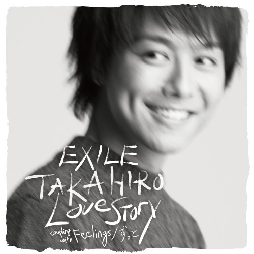 【Love Story/EXILE TAKAHIRO】希望を感じる歌詞を解釈!二人で紡ぐ愛の行方はの画像