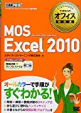 CD-ROM付 マイクロソフトオフィス教科書 MOS Excel 2010
