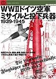 WW2ドイツ空軍ミサイルと投下兵器1939ー1945―誘導ミサイル、爆弾、機雷、魚雷、ロケット弾をイラス (Graphic Action Series 世界の傑作機別冊) 画像