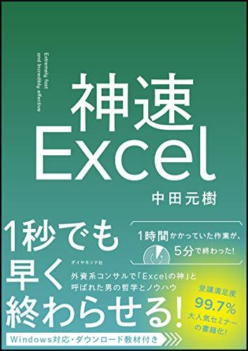 神速Excel