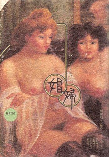娼婦 / コルバン・アラン