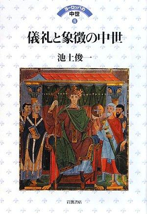 儀礼と象徴の中世 (ヨーロッパの中世 8)の詳細を見る