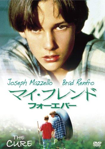 マイ・フレンド・フォーエバー [DVD]