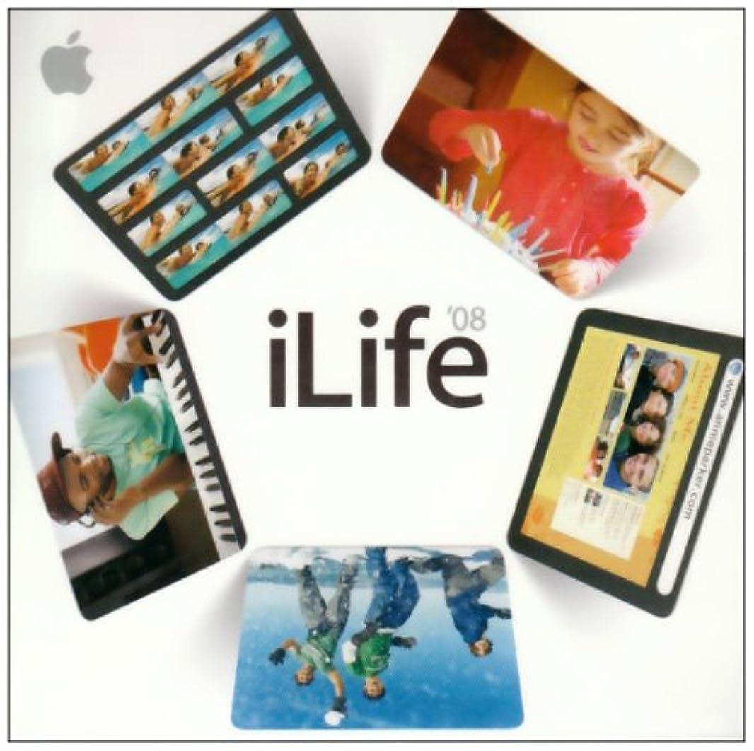 有害広範囲に変形iLife 08 (NEW)