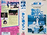 劇団飛行船マスクプレイミュージカル4~みにくいあひるのこ [VHS]