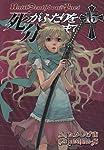 死がふたりを分かつまで(15) (ヤングガンガンコミックス)