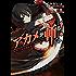 アカメが斬る! 13巻 (デジタル版ガンガンコミックスJOKER)