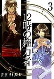 12時の権力者3 (NextcomicsF)