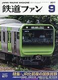 鉄道ファン 2017年 09 月号 [雑誌]