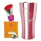 きざむ 名入れ 桜 カラー タンブラー 420ml 母の日 限定 お茶付 ギフト セット ピンク 英数字のみ