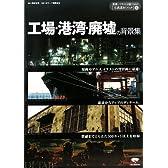 工場・港湾・廃墟の背景集 (漫画・イラストを描くための写真素材ブック)
