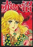 赤い沼 (ホラーMコミック文庫)