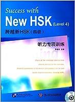 跨越新HSK(四級)聴力専項訓練(MP3CD付き)