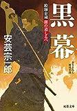 黒幕-絵師金蔵 闇の道しるべ(3) (双葉文庫)
