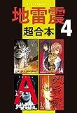 地雷震 超合本版(4) (アフタヌーンコミックス)