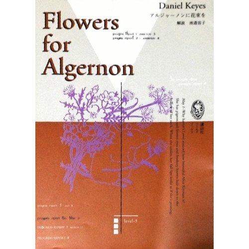 アルジャーノンに花束を (講談社ワールドブックス)の詳細を見る