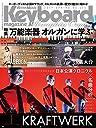 Keyboard magazine (キーボード マガジン) 2019年4月号 SPRING (CD付) 雑誌