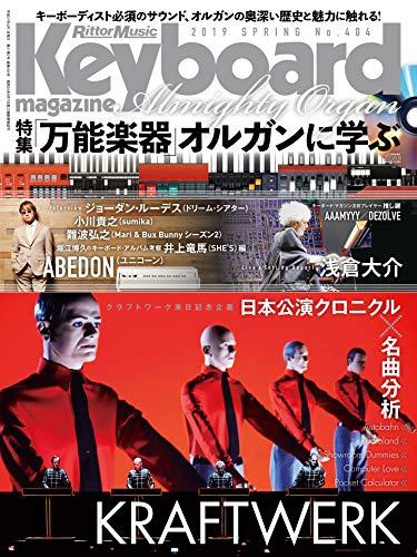 Keyboard magazine (キーボード マガジン) 2019年4月号 SPRING (CD付) [雑誌]
