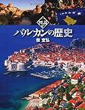 図説 バルカンの歴史 (ふくろうの本/世界の歴史)