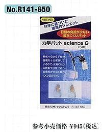 サンニシムラ 力学パット(メガネ用)G×1ペア(ネジ付)