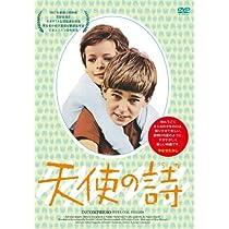 天使の詩【HDマスター】 [DVD]