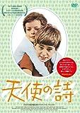 天使の詩[DVD]