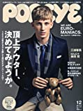 POPEYE (ポパイ) 2009年 12月号 [雑誌]