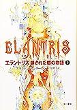 エラントリス 鎖された都の物語〈上〉 (ハヤカワ文庫FT)
