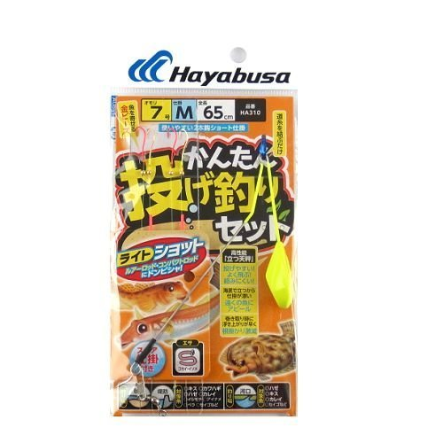 ハヤブサ(Hayabusa) かんたん投げ釣りセット 立つ天秤 2本 HA310  7-8