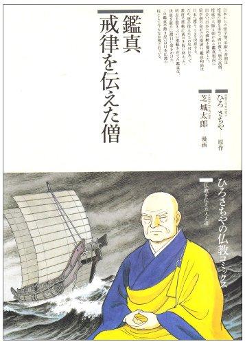 鑑真 戒律を伝えた僧 (仏教コミックス―仏教を伝えた人と道)