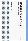 近代日本と東南アジア――南進の「衝撃」と「遺産」 (岩波人文書セレクション)