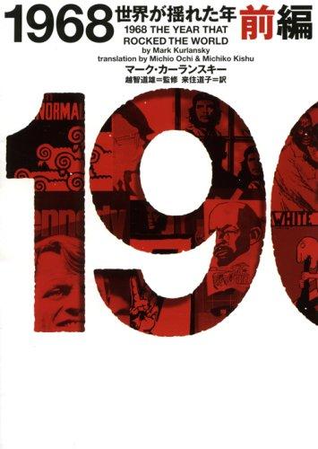 1968―世界が揺れた年〈前編〉 (ヴィレッジブックス)の詳細を見る