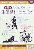 DVD>古武術式カラダにやさしい生活動作トレーニング 腰痛・肩こり予防、介護にも役立つ! (<DVD>)