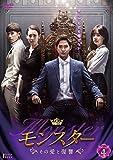 モンスター ~その愛と復讐~ DVD-BOX4[DVD]