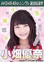 【小畑優奈 SKE48 チームKⅡ】 AKB48 願いごとの持ち腐れ 劇場盤 特典 49thシングル 選抜総選挙 ポスター風 生写真