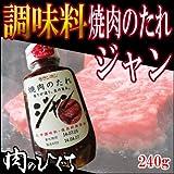 肉のひぐち 【大】モランボンの焼肉のたれ【ジャン】240g入×1本