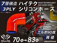 ハイテクノロジー シリコンホース エルボ 90度 異径 内径 Φ70→Φ83mm レッド ロゴマーク無し インタークーラー ターボ インテーク ラジェーター ライン パイピング 接続ホース 汎用品