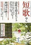 短歌 2011年 07月号 [雑誌]