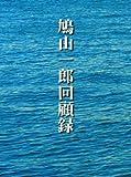 鳩山一郎回顧録 画像